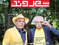 Alireza Roshan arrested along with a number of administrators from Majzooban Noor, a Gonabadi Dervish website