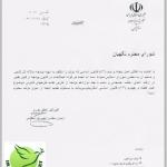 Nateq Nouri's Original Signature