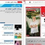 Iranian Paper