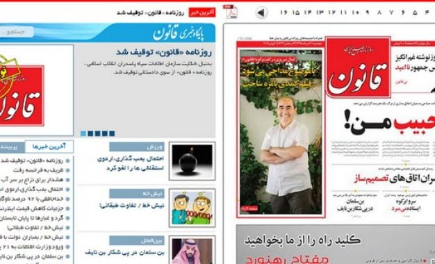 Iranian Paper Shut After Criticizing Revolutionary Guards as Crackdown on Freedoms Continues