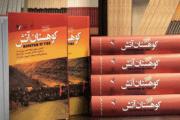 IRGC Muhammad Rasulullah Division releases documents on Iran-Iraq war operations